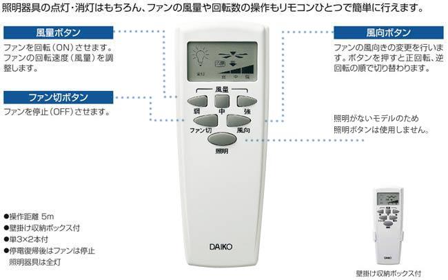 DP-38025 DAIKO(ダイコー)製シーリングファン【生産終了品】