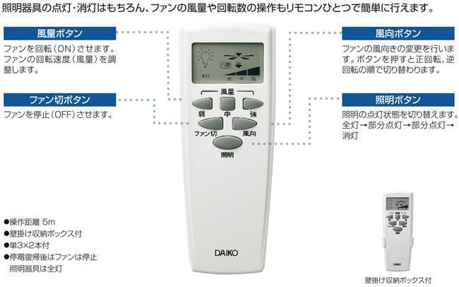 DCH-40348Y LED 電球色 5灯 軽量 DAIKO(ダイコー)製シーリングファンライト