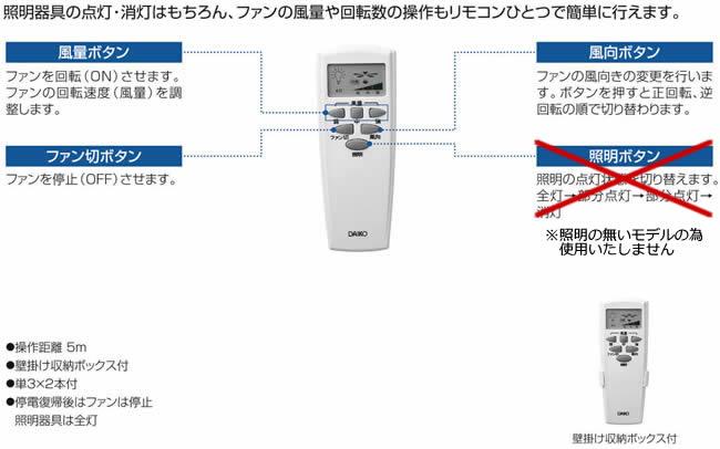 YCF-004S6SS/YCF-004S + P60S DAIKO(ダイコー)製シーリングファン【生産終了品】