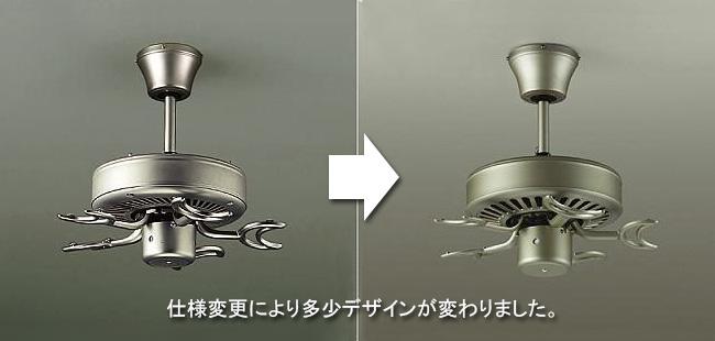 DP-35203F + DP-35323 + DP-35206 DAIKO(ダイコー)製シーリングファン【生産終了品】