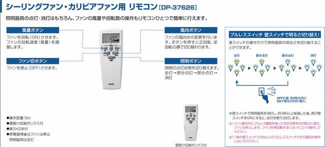 DP-38028 + DP-37974 + DP-37587 DAIKO(ダイコー)製シーリングファンライト【生産終了品】