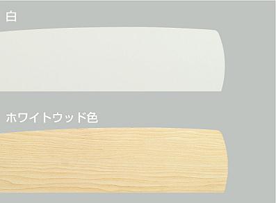 YCF-013WSS 軽量 DAIKO(ダイコー)製シーリングファン