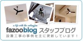 シーリングファン専門店fazooスタッフブログ
