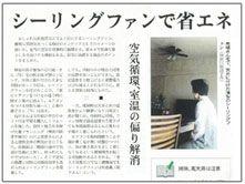 日本経済新聞記事シーリングファンで省エネ