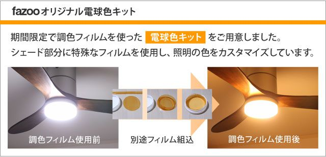 JE-CF005M-BK + C-F01,JAVALO ELF Modern Collection 2blades style LED 調光 電球色/昼白色 1灯 薄型 軽量 HANWA(阪和)ハンワ製シーリングファンライト