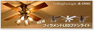 JE-CF003 ハンワ製フィラメントLED球付き シーリングファンライト