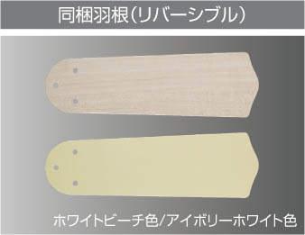 AEE695076 KOIZUMI(コイズミ)製シーリングファン【生産終了品】
