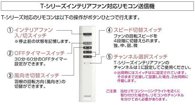 F49KE0148-コイズミ製シーリングファン オプション オプション単体