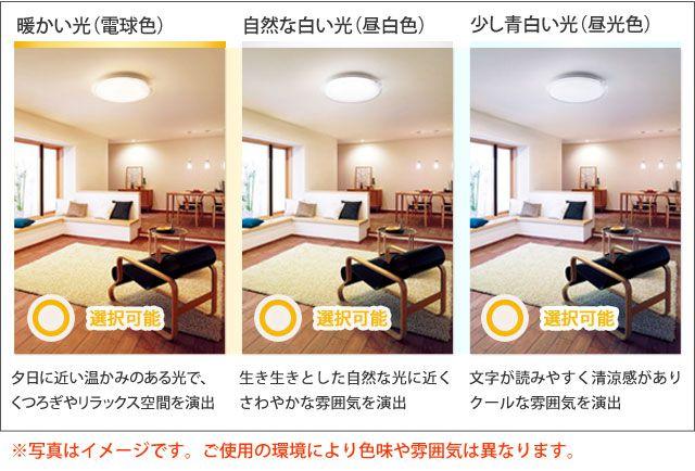 こちらの商品は照明の色合い(電球色・昼白色・昼光色)をお選び頂きご購入ください。