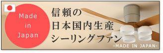 信頼の日本国内生産シーリングファンを集めました