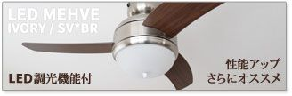 メルクロス製LED MEHVE(メーヴェ)RegulationLED Ceilingfan Light
