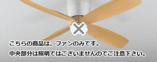 WF091(090#+921#) 大風量 軽量 ODELIC(オーデリック)製シーリングファン