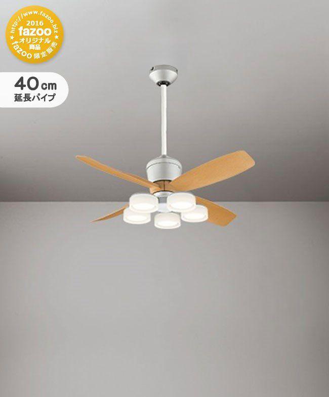 WF091(090#+921#) + WF065LD / WF065ND + WF612C 大風量 傾斜対応 LED 電球色/昼白色 5灯 軽量 ODELIC(オーデリック)製シーリングファンライト