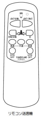 TZFR-6421 タキズミ(瀧住電機工業)製シーリングファンライト【生産終了品】