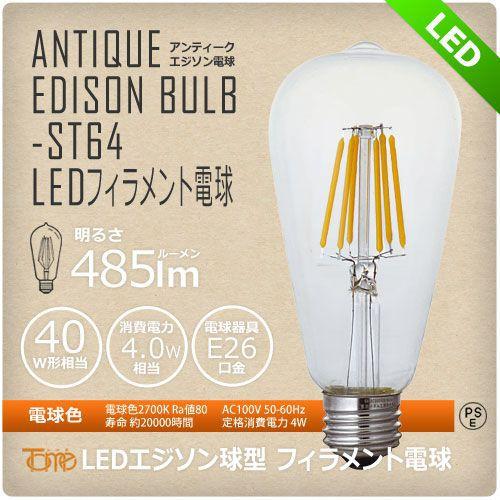 JE-CF001V + LD2620 / ,JAVALO ELF VINTAGE(ヴィンテージ)Collection  LED 電球色 4灯 軽量 HANWA(阪和)ハンワ製シーリングファンライト