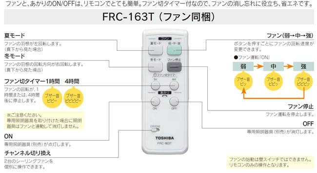IPH-6100M TOSHIBA(東芝ライテック)製シーリングファン【生産終了品】