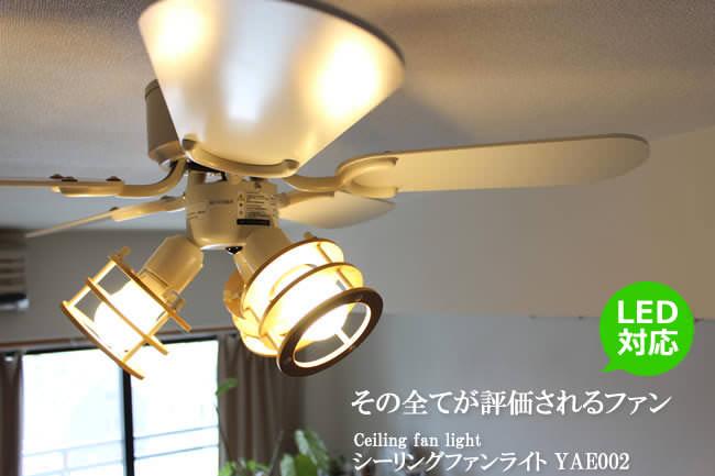 YCF-358IV YOUWA(ユーワ)製シーリングファンライト【生産終了品】