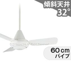 AEE695093 + AEE690172 コイズミ製シーリングファン メイン画像