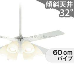 DP-38028 + DP-37974 + DP-37587 ダイコー製シーリングファンライト メイン画像