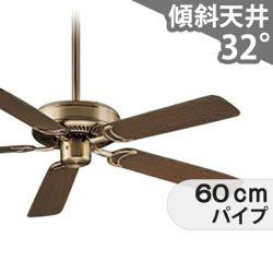 DP-35202F + DP-35320 + DP-35207 ダイコー製シーリングファン メイン画像