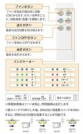 DP-35202G + DP-37981 + DP-35206 ダイコー製シーリングファンライト イメージ画像6