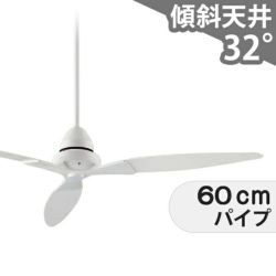 DP-38025 + DP-37651 ダイコー製シーリングファン メイン画像