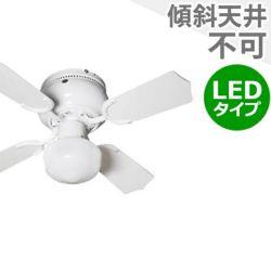 CF30-001 + LED133WW / LED133CWF ハモサ製シーリングファンライト メイン画像