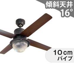 CF42-003BK + LED133WW / LED133CWF ハモサ製シーリングファンライト メイン画像