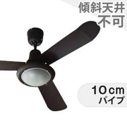 L-0030-BZ + LED133WW / LED133CWF ハモサ製シーリングファンライト メイン画像