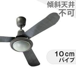 L-0030-SV + LED133WW / LED133CWF ハモサ製シーリングファンライト メイン画像