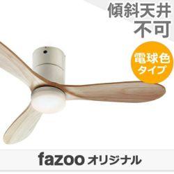 JE-CF004M WH + C-F01 阪和製シーリングファンライト メイン画像