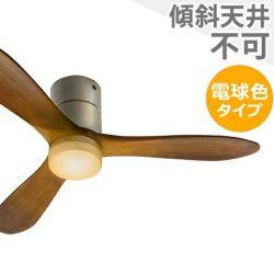 JE-CF017M SV 阪和製シーリングファンライト メイン画像
