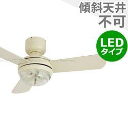 MEHVE IVNT ND + LED133WW / LED133CWF BRID[メルクロス]製シーリングファンライト メイン画像