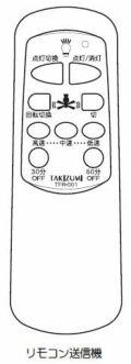 TZFR-6421 タキズミ製シーリングファンライト【生産終了品】 イメージ画像3